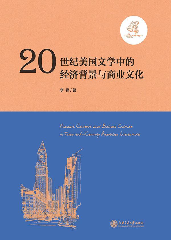 20世纪美国文学中的经济背景与商业文化