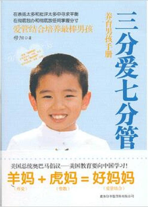 三分爱七分管:养育男孩手册