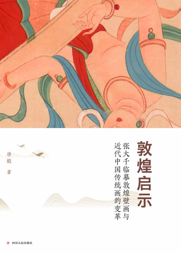 敦煌启示:张大千临摹敦煌壁画与近代中国传统画的变革