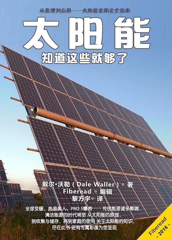 太阳能:知道这些就够了