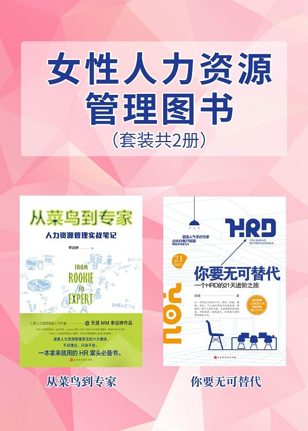 女性人力资源管理图书(套装共2册)