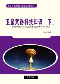 卫星武器科技知识(下)