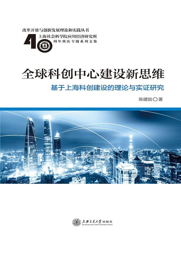 全球科创中心建设新思维:基于上海科创建设的理论与实证研究