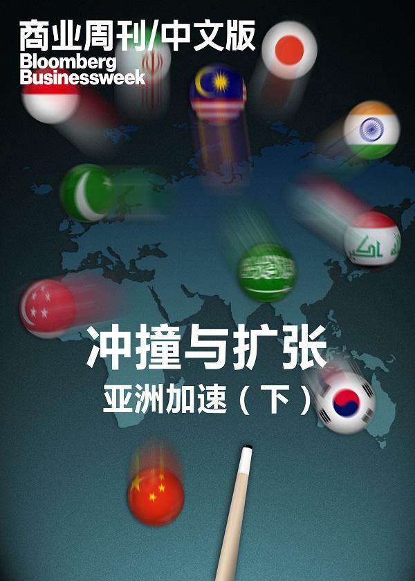 冲撞与扩张:亚洲加速(下)