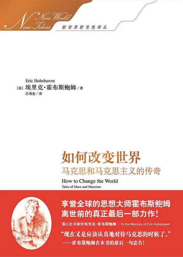如何改变世界:马克思和马克思主义的传奇