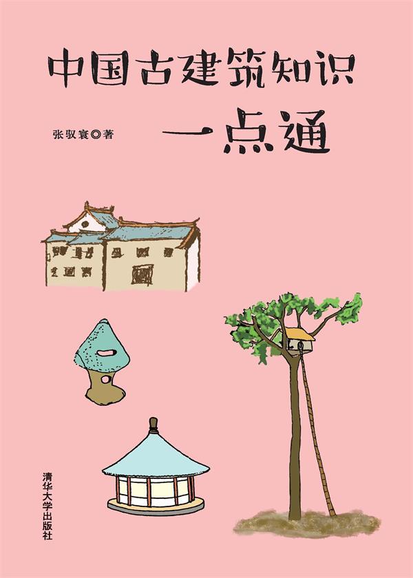 中国古建筑知识一点通