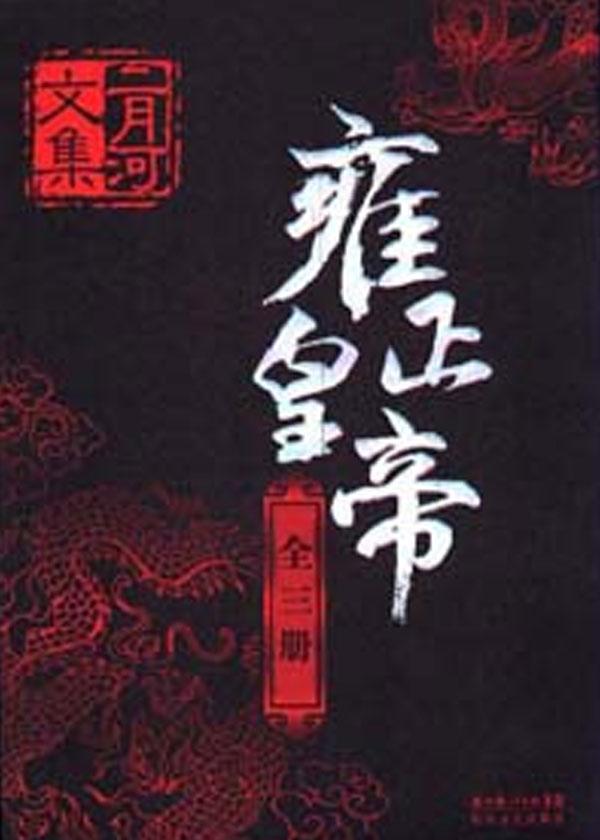 雍正皇帝(二月河文集)