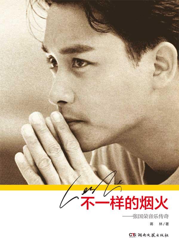 不一样的烟火:张国荣音乐传奇