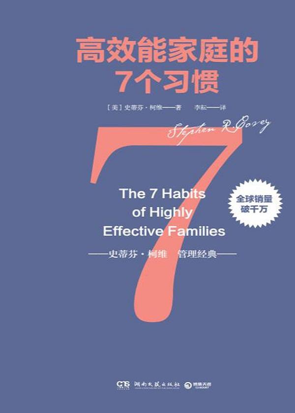 高效能家庭的7个习惯