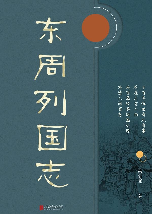 有间文库:东周列国志