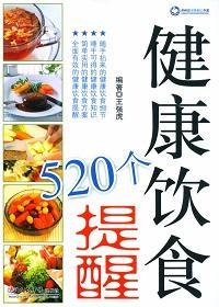 健康饮食520个提醒