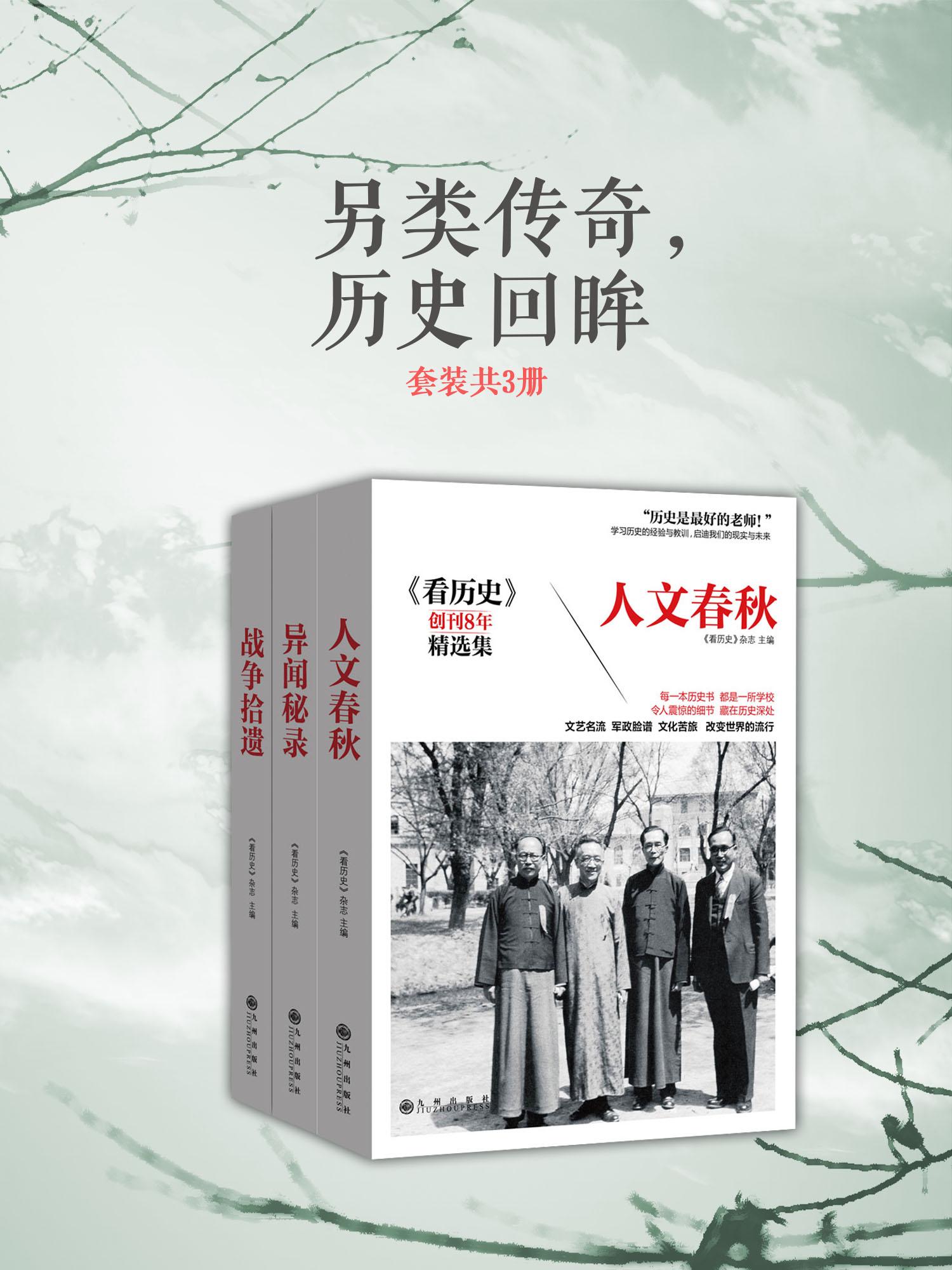 另类传奇,历史回眸(套装共3册)
