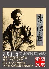 李鸿章--可以当历史读的小说