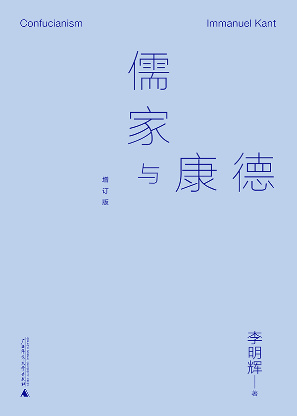 儒家与康德(增订版)