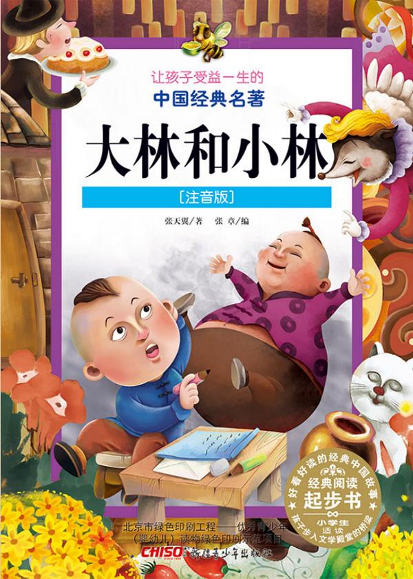 让孩子受益一生的中国经典名著:大林和小林