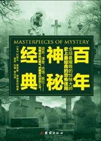 百年神秘经典:第1卷