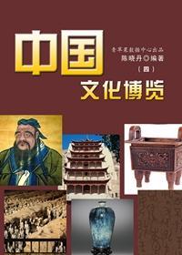 中国文化博览4