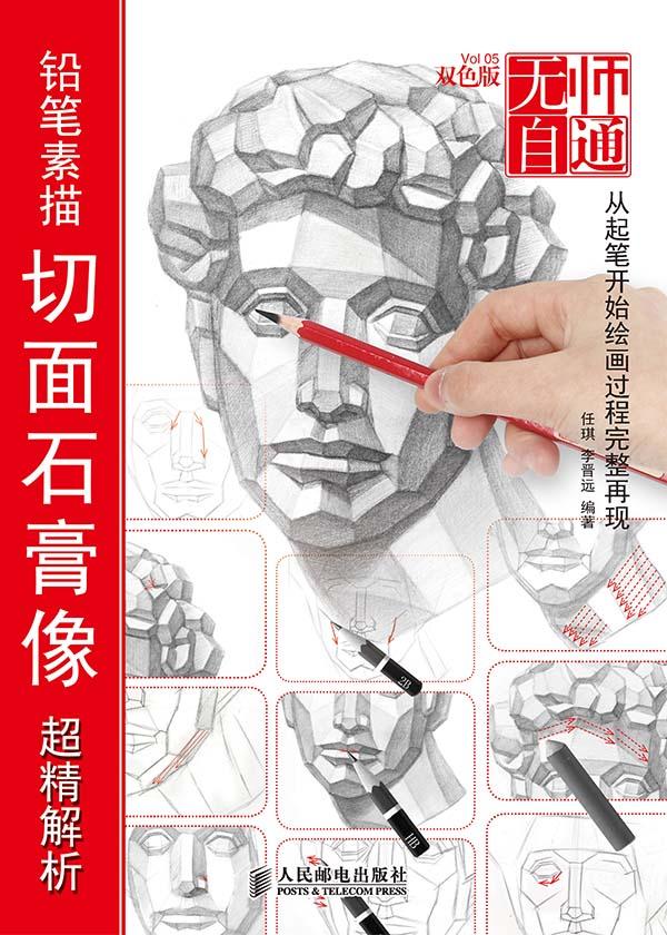 无师自通——铅笔素描切面石膏像超精解析