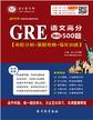 2016年GRE语文高分特训500题【命题分析+答题攻略+强化训练】