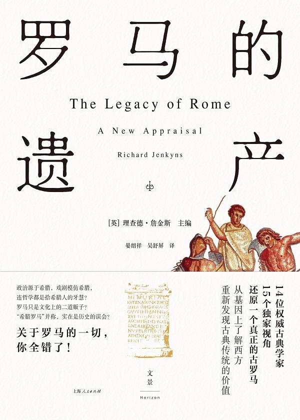 罗马的遗产