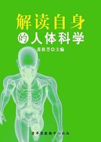 解读自身的人体科学
