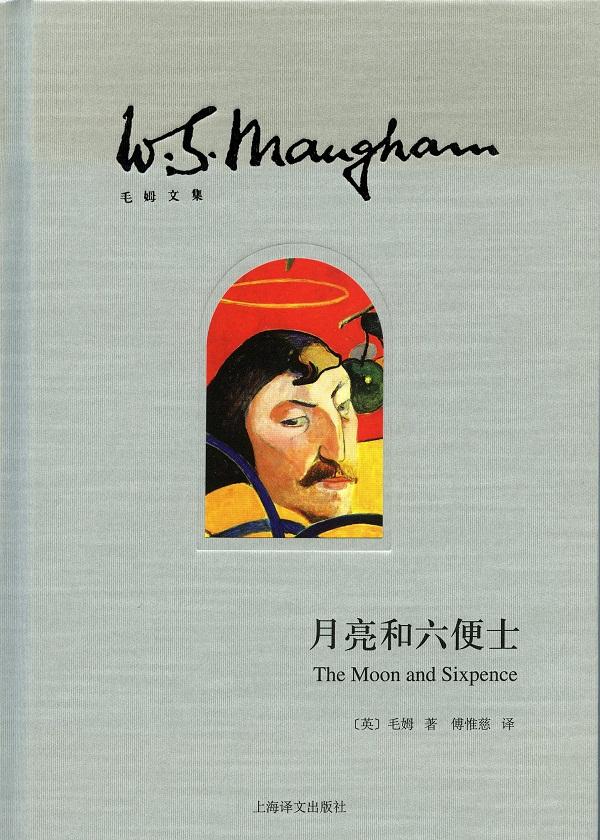 月亮和六便士(译文经典)
