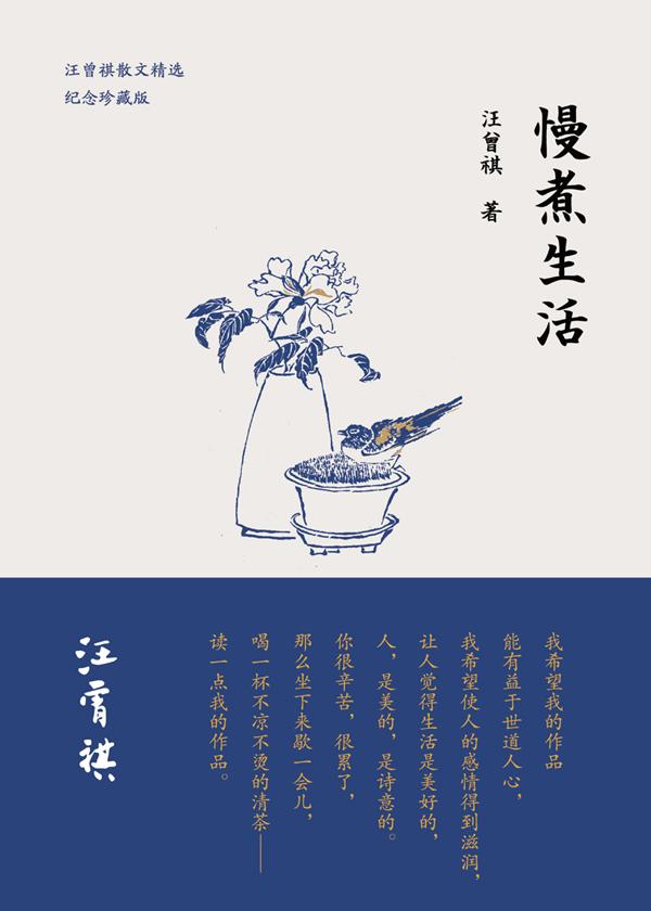 慢煮生活(汪曾祺散文精选纪念珍藏版)