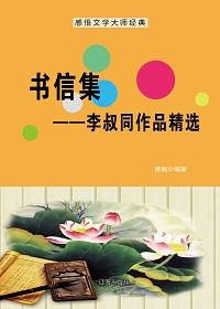 书信集:李叔同作品精选