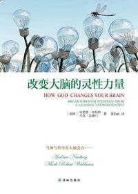 改变大脑的灵性力量(用现代神经科学知识解释灵修时大脑的变化)