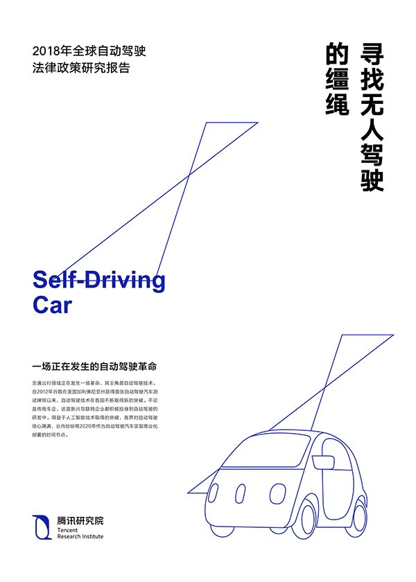 寻找无人驾驶的缰绳:2018年全球自动驾驶法律政策研究报告