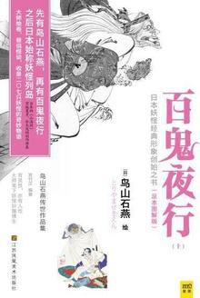 百鬼夜行:鸟山石燕传世作品集