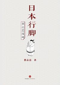 蔡志忠漫画·日本行脚