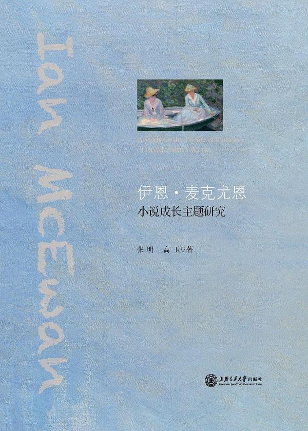 伊恩·麦克尤恩小说成长主题研究