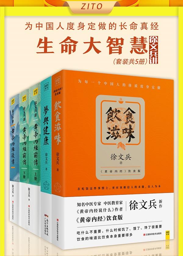 徐文兵讲黄帝内经系列(共5册)