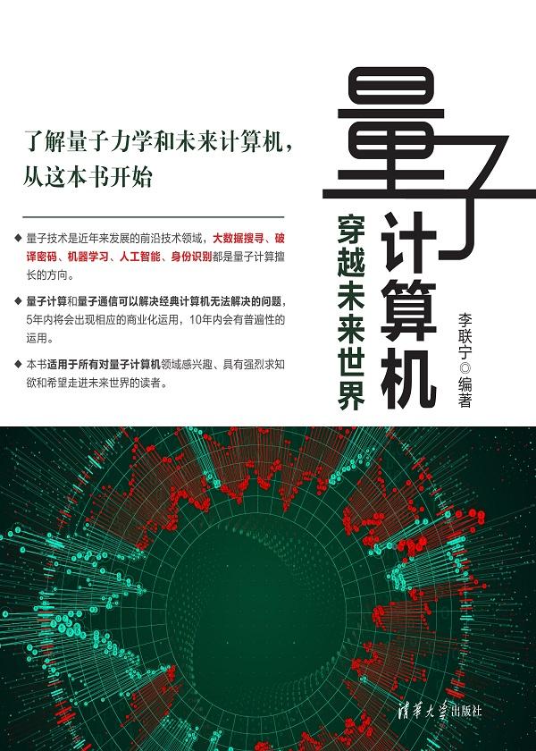 量子计算机:穿越未来世界