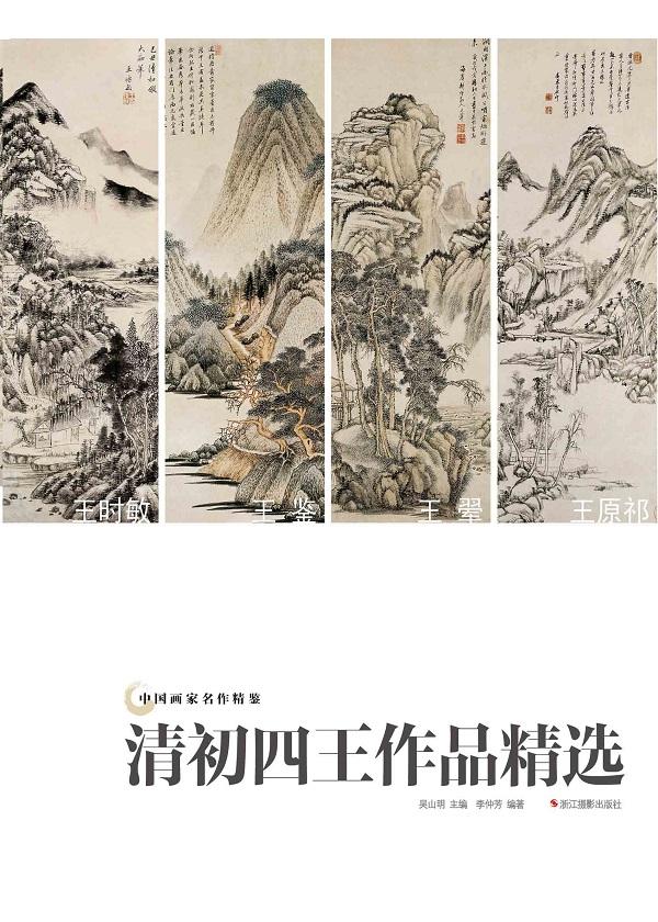 中国画家名作精鉴:清初四王作品精选