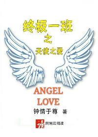 终极一班之天使之爱