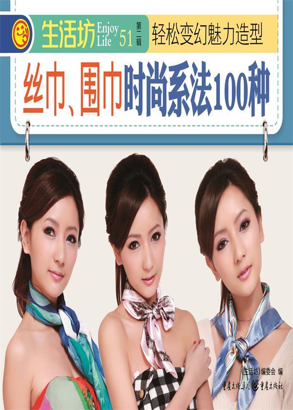 丝巾、围巾时尚系法100种