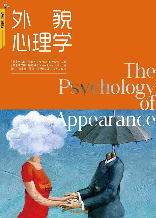 外貌心理学