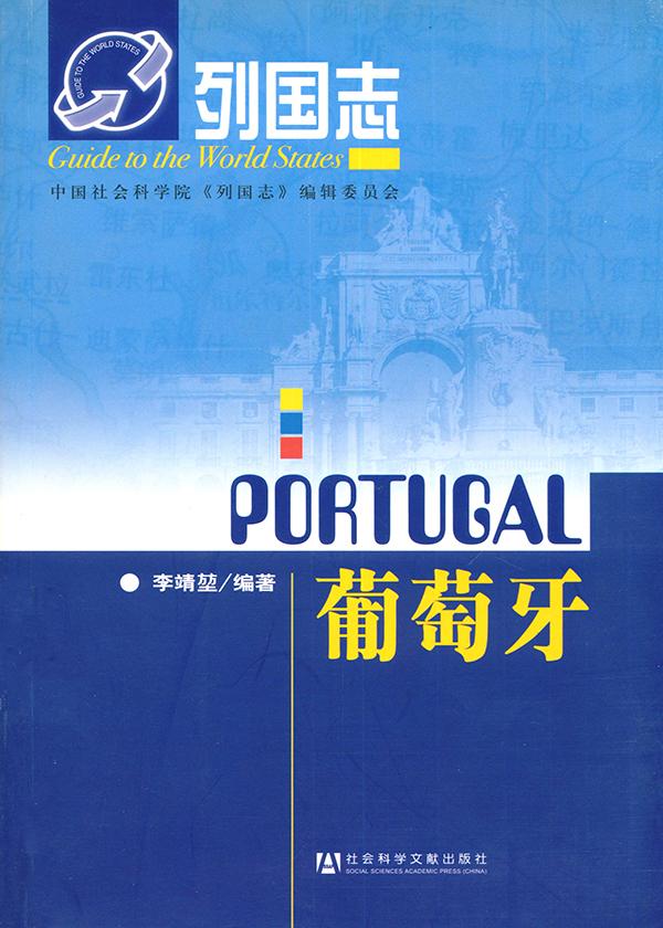 列国志·葡萄牙