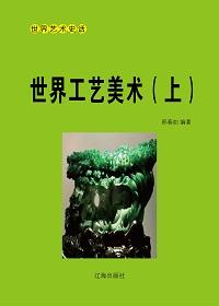 世界工艺美术(上册)