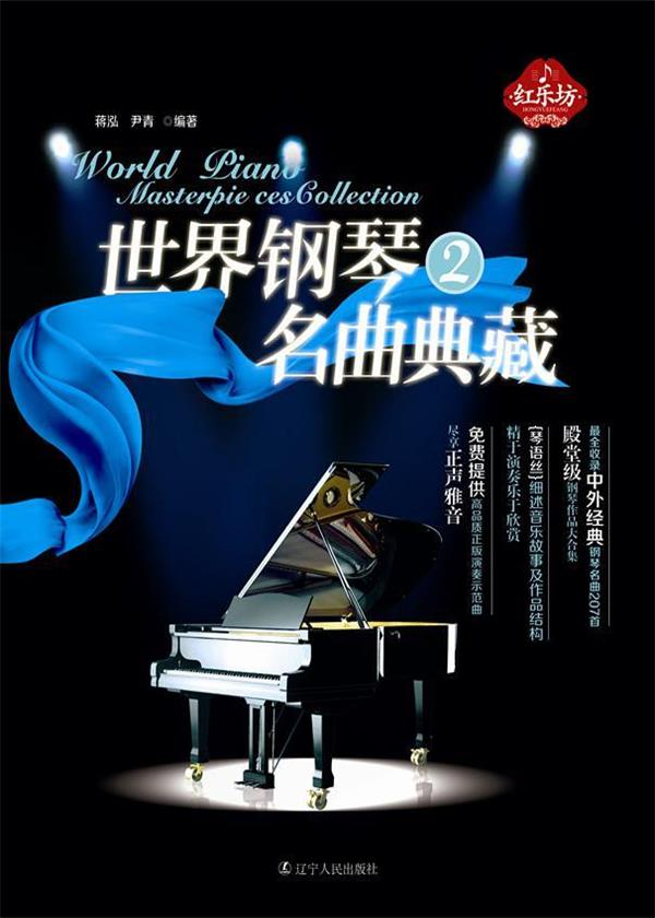 世界钢琴名曲典藏2