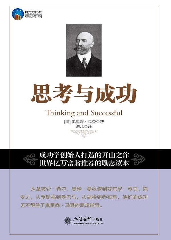思考与成功