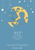 小王子(中英双语版)