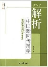 解析中国新闻传播学2012