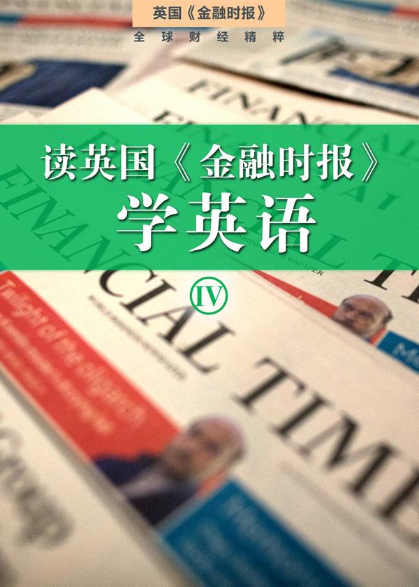 读英国《金融时报》学英语(四)(套装10本)