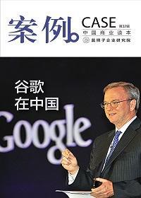 案例:谷歌在中国(第32辑)