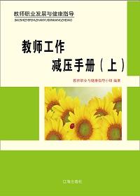 教师工作减压手册(上)