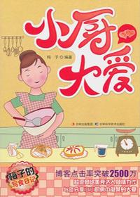 梅子的写食日记—小厨大爱