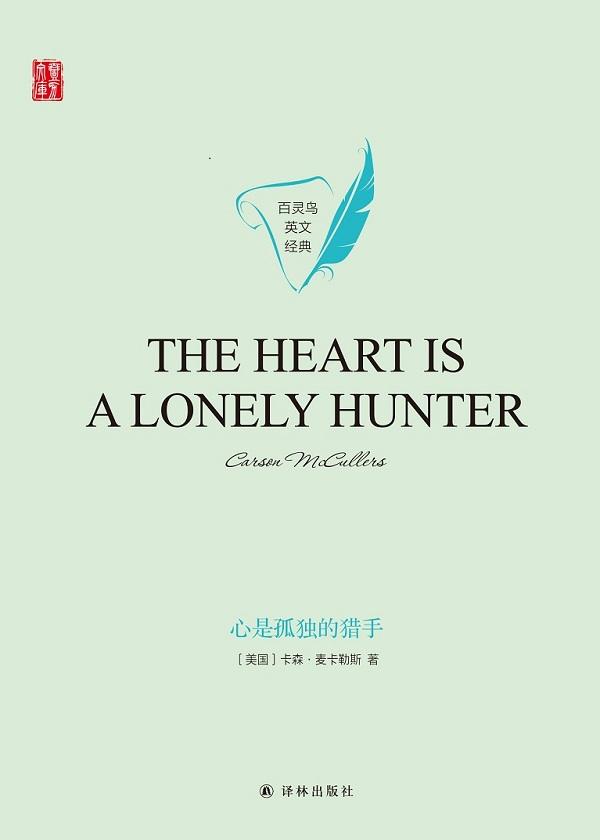 心是孤独的猎手(壹力文库·百灵鸟英文经典)